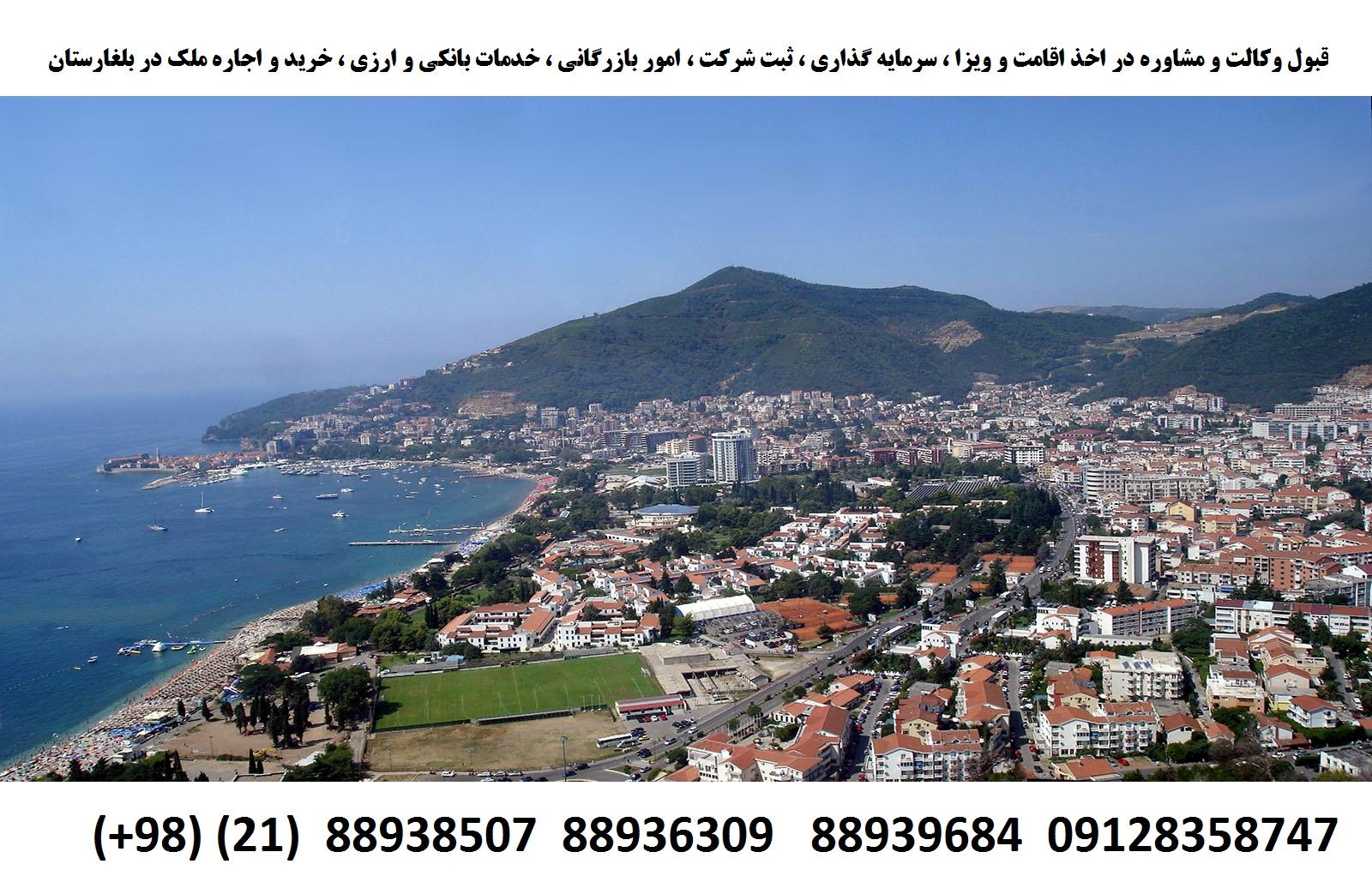 اقامت ، ویزا ، ثبت شرکت سرمایه گذاری در بلغارستان (4)