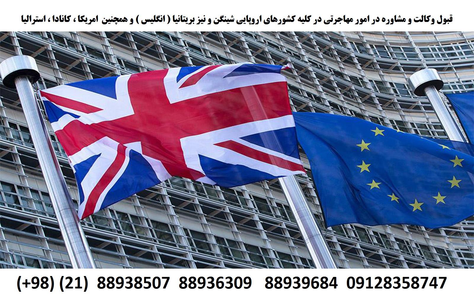 وکیل مهاجرتی در کلیه کشورها (3)