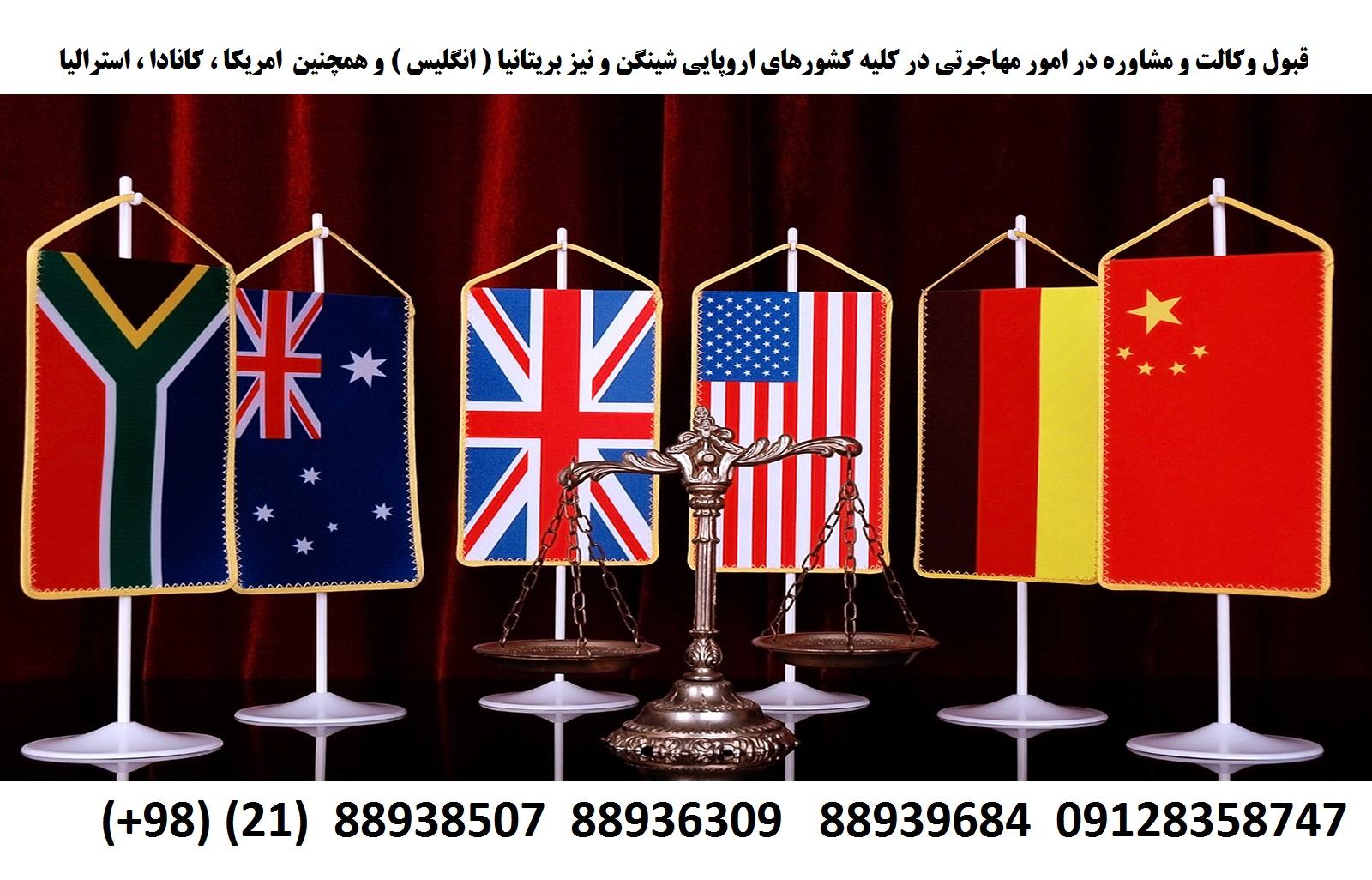 وکیل مهاجرتی در کلیه کشورها (4)