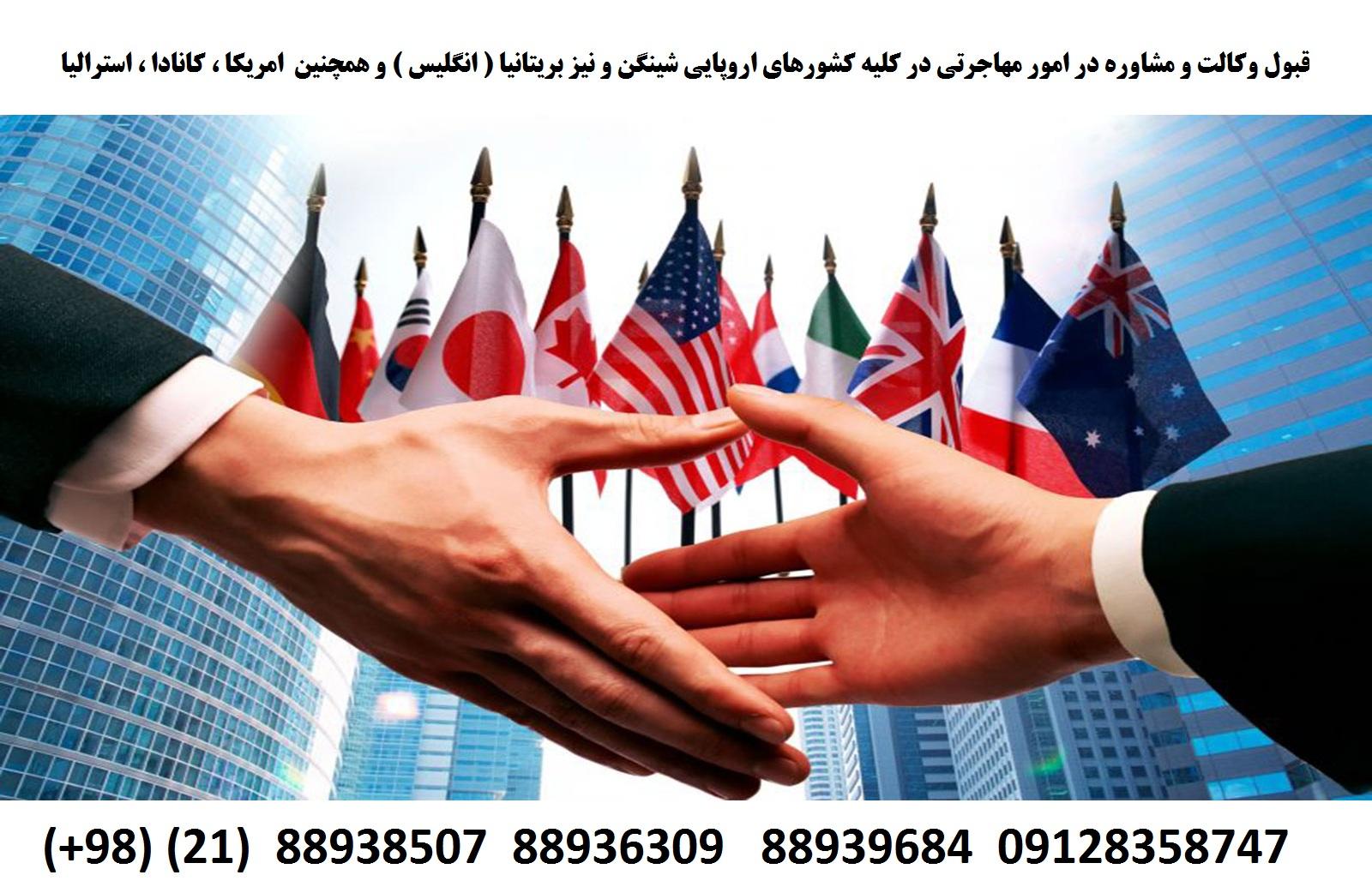 وکیل مهاجرتی در کلیه کشورها (5)