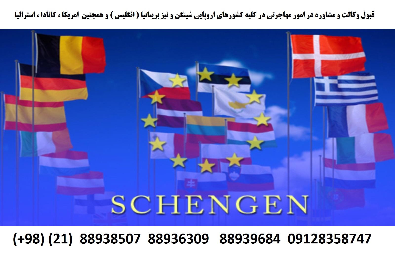 تفاوت کشورهای اتحادیه اروپا با کشورهای محدوده شینگن