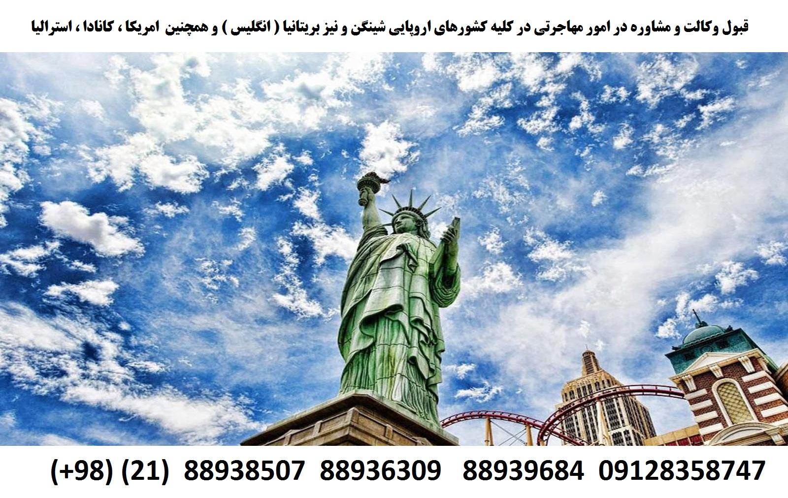 وکیل مهاجرتی در کلیه کشورها (7)