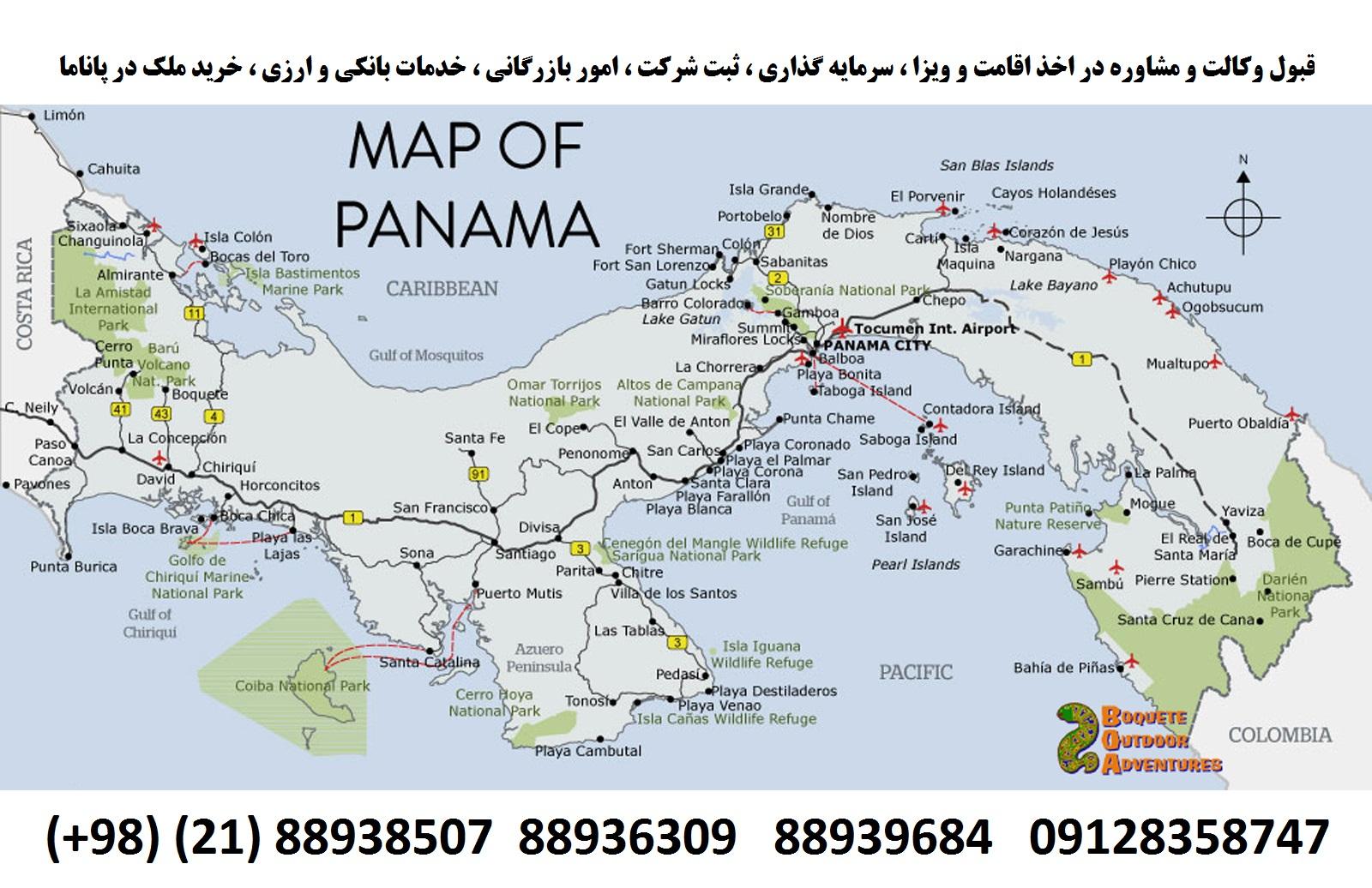اقامت ، ویزا ، سرمایه گذاری ، خرید ملک در پاناما (2)