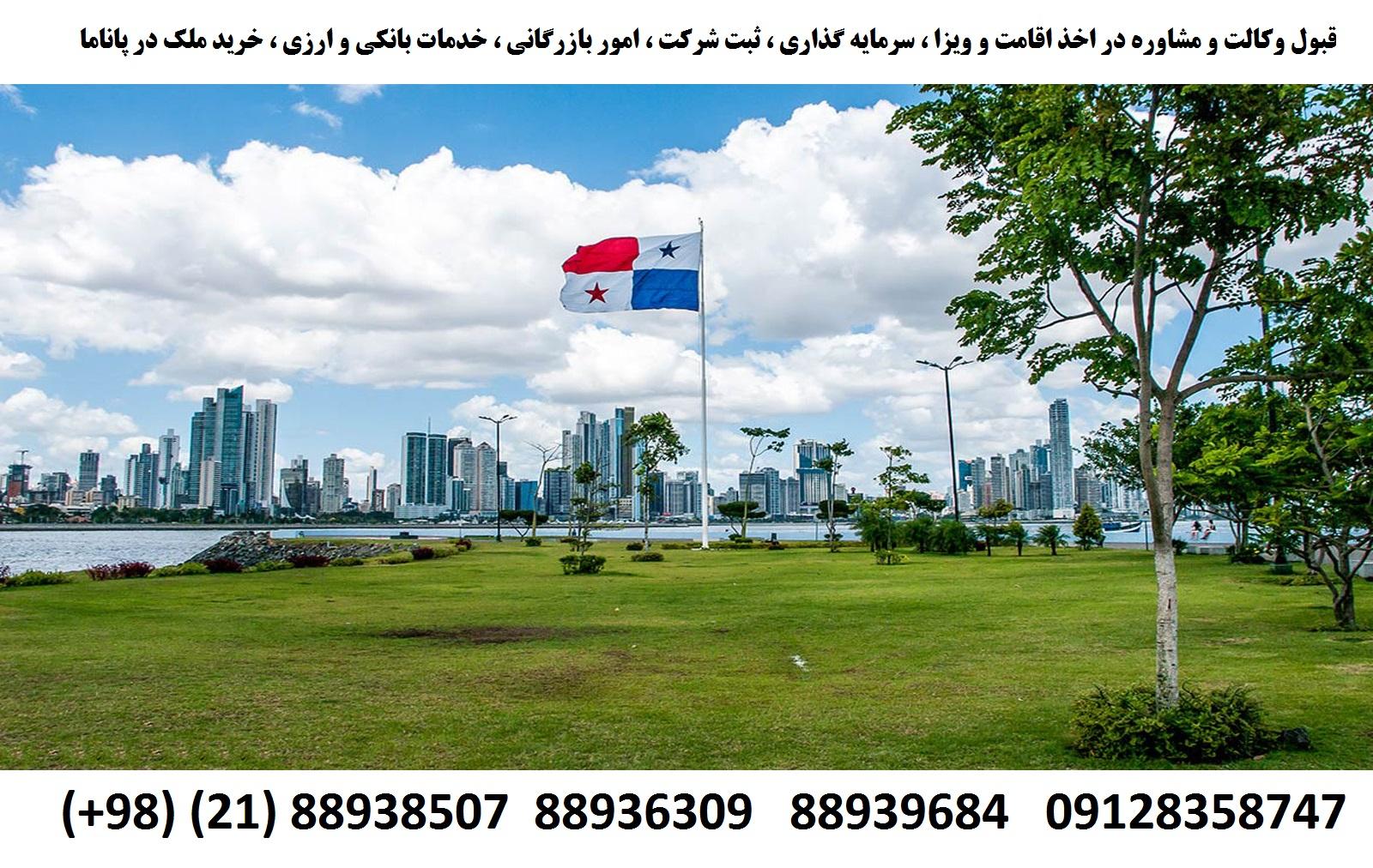 اقامت ، ویزا ، سرمایه گذاری ، خرید ملک در پاناما (4)