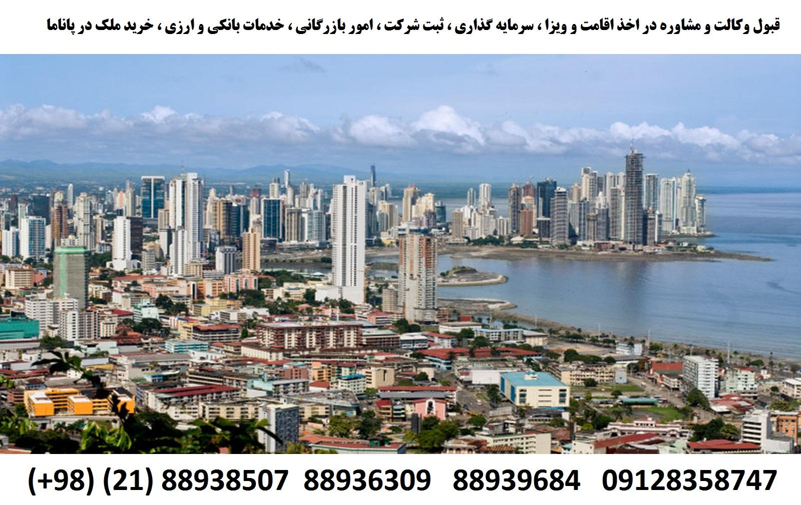 ثبت شرکت ، نمایندگی ، صادرات و واردات ،تحصیلی در پاناما (1)