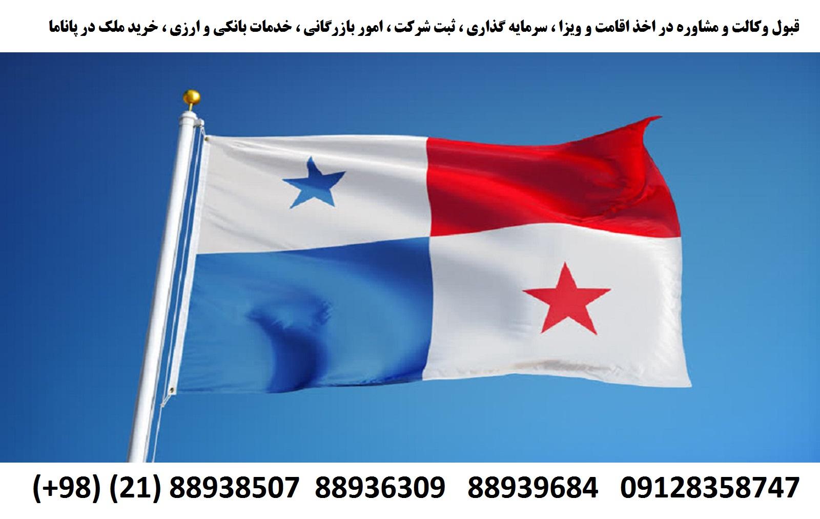 ثبت شرکت ، نمایندگی ، صادرات و واردات ،تحصیلی در پاناما (2)