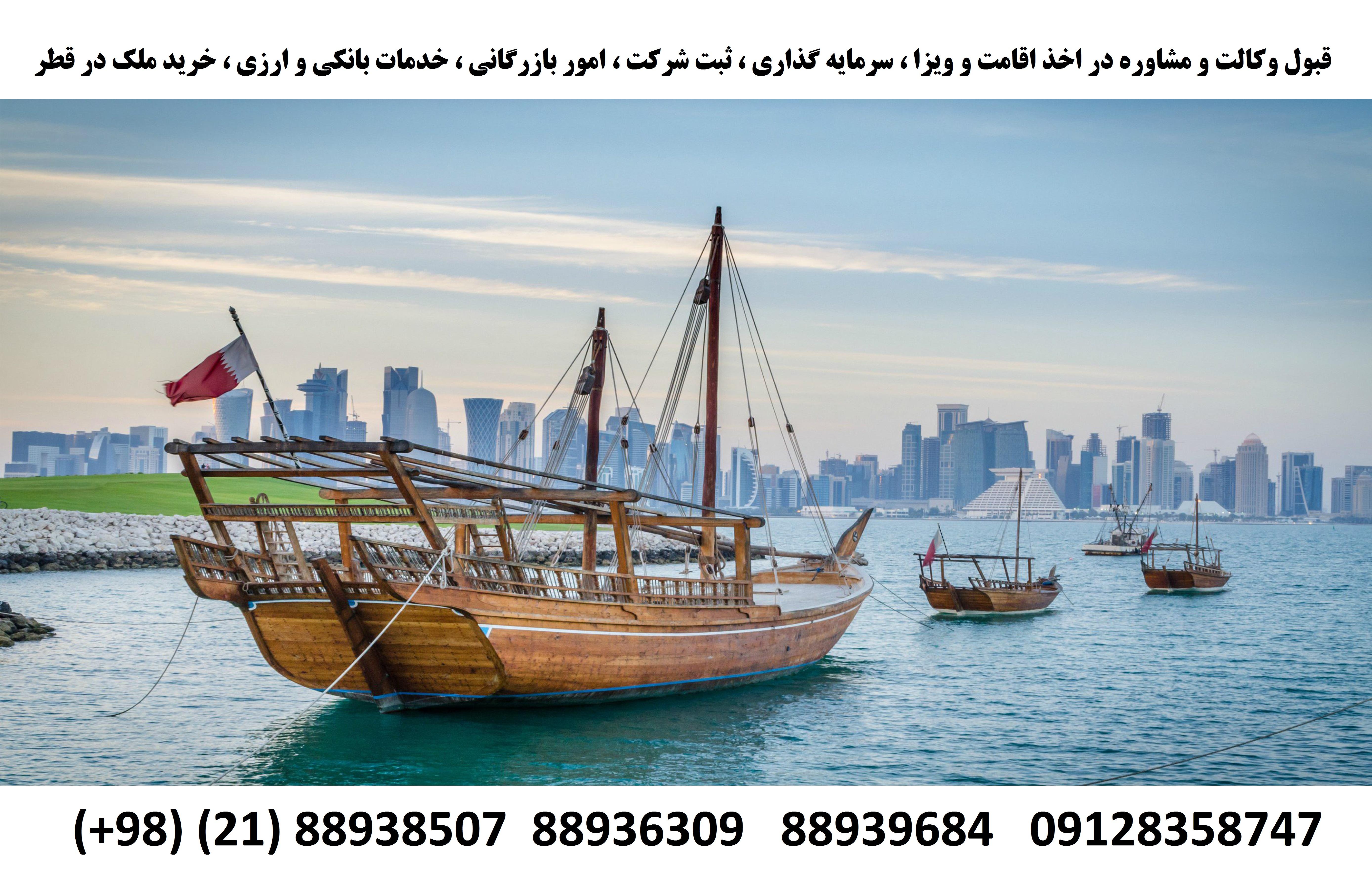 سرمایه گذاری ، خرید ملک ، اخذ اقامت ، اخذ ویزا ،؛ ویزای تحصیلی در قطر (1)