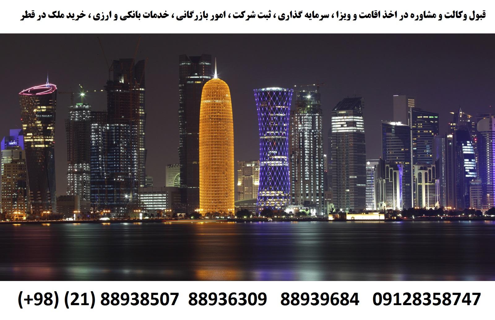 سرمایه گذاری ، خرید ملک ، اخذ اقامت ، اخذ ویزا ،؛ ویزای تحصیلی در قطر (2)