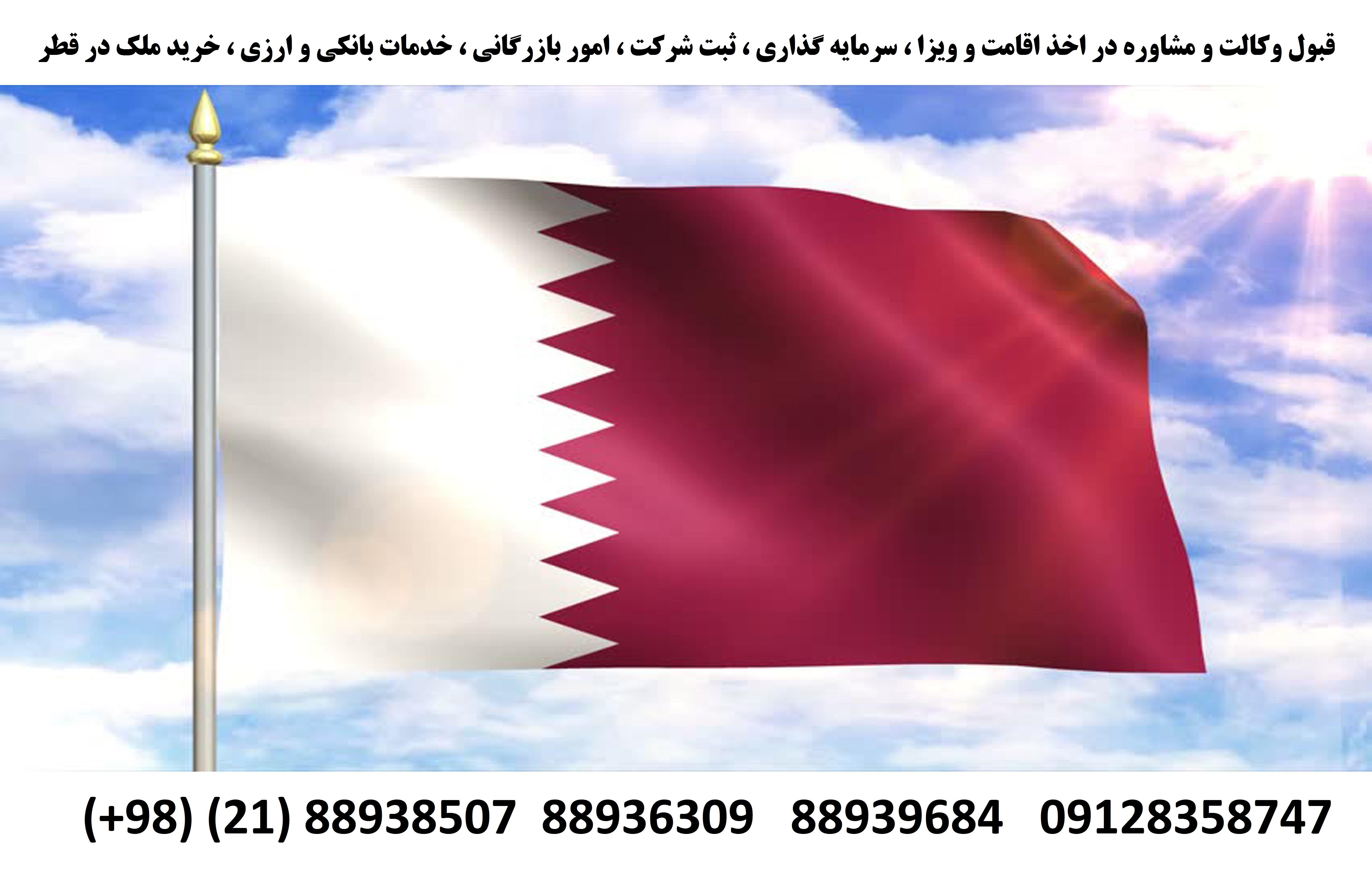 سرمایه گذاری ، خرید ملک ، اخذ اقامت ، اخذ ویزا ،؛ ویزای تحصیلی در قطر (3)