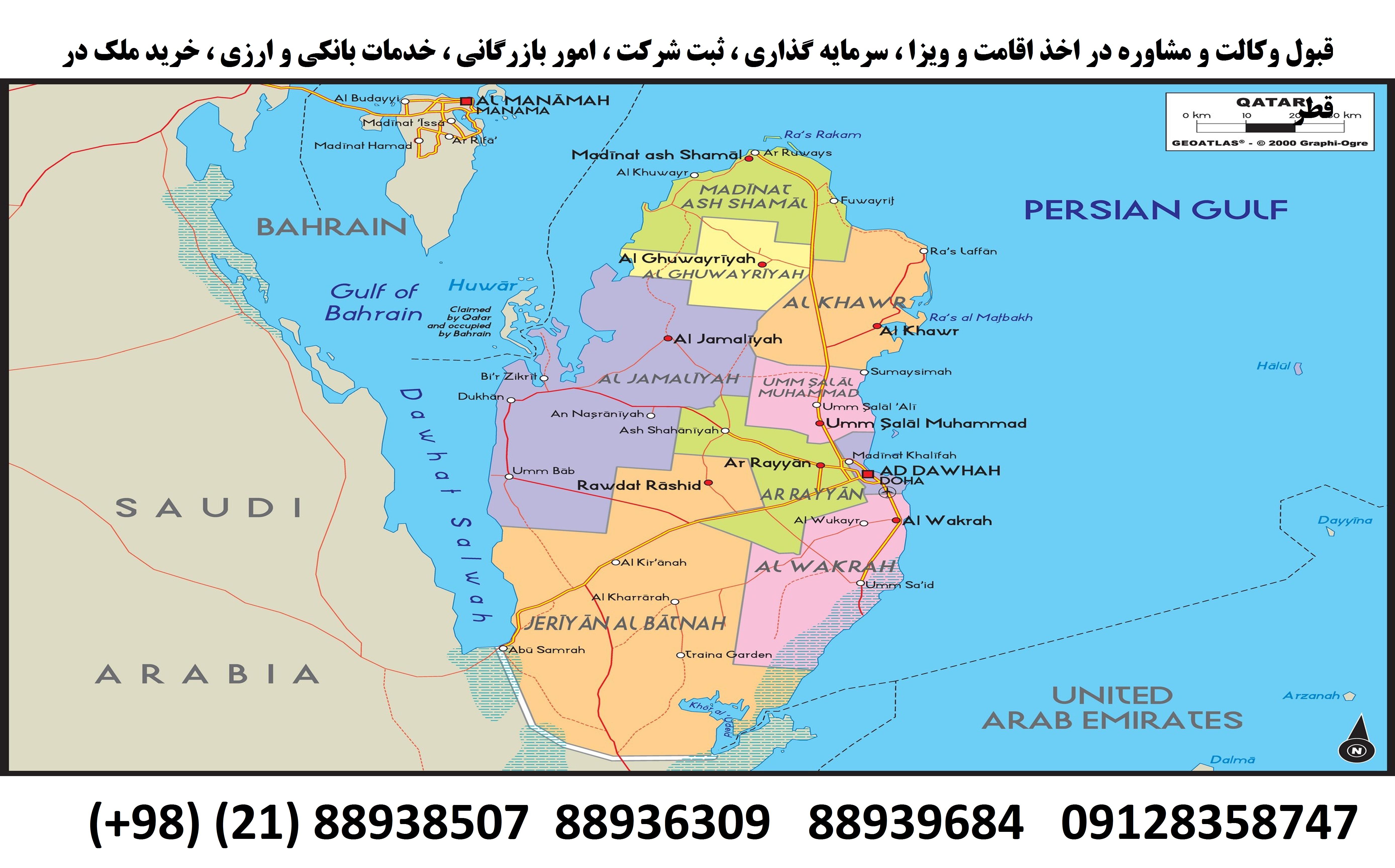 گرفتن شریک تجاری ، ثبت شرکت ، صادرات و واردات ، در کشور قطر (2)