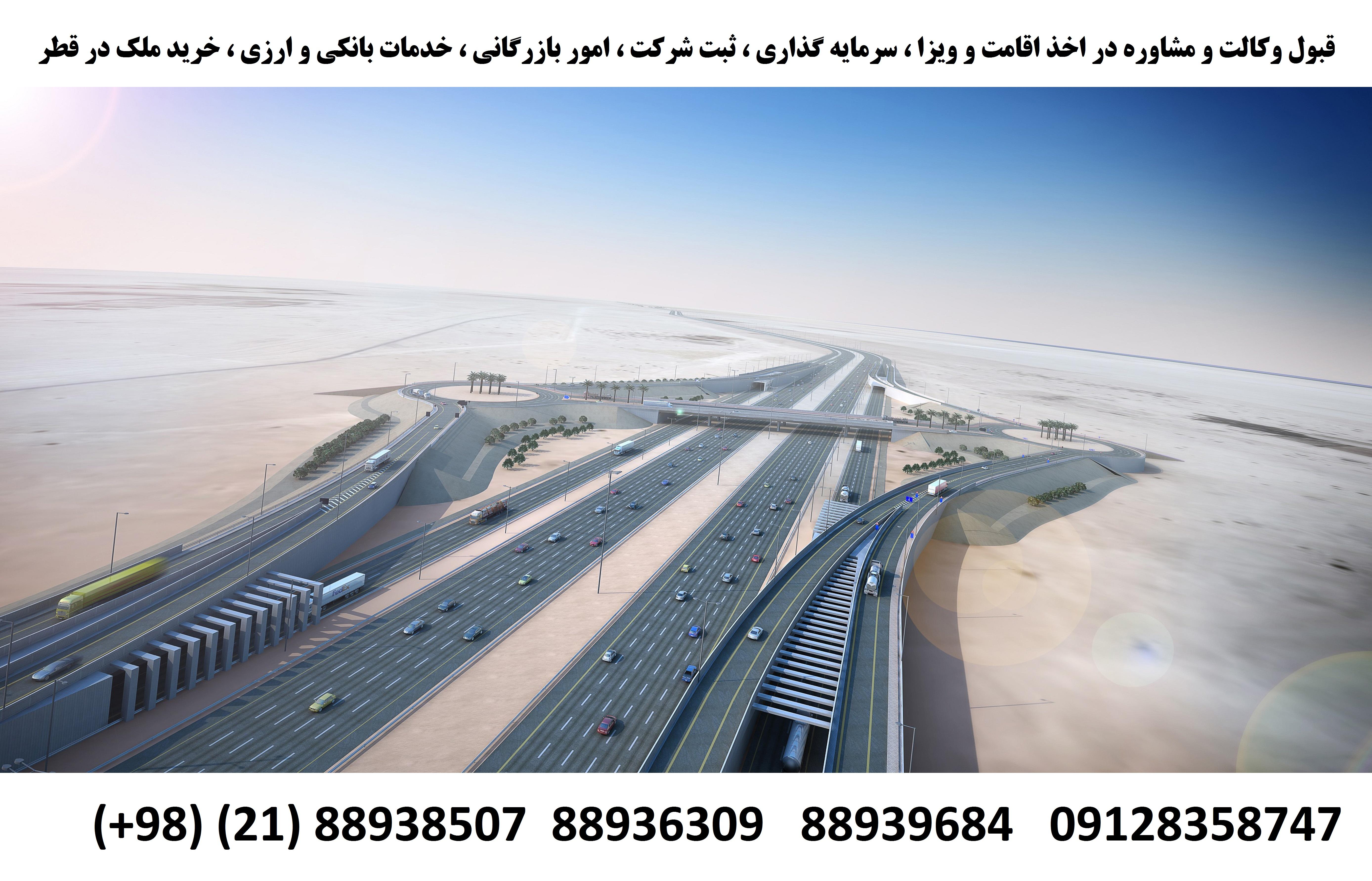 گرفتن شریک تجاری ، ثبت شرکت ، صادرات و واردات ، در کشور قطر (3)