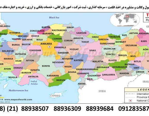 اقامت ، ویزا ، تحصیلی ، سرمایه گذاری ، خرید ملک کشور ترکیه (2)