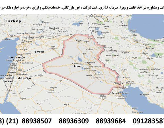 اقامت ، ویزا ، پاسپورت ،نمایندگی ،وکالت در کشور عراق (2)