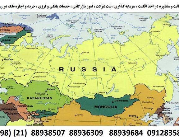 ثبت شرکت ، شریک تجاری ، صادرات و واردات ، نمایندگی ، رفع دیپورتی روسیه (3)