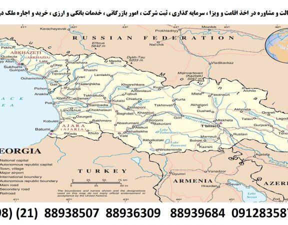 سرمایه گذاری ، گرفتن اقامت ، گرفتن ویزا ، گرفتن پاسپورت ، ویزای تحصیلی در گرجستان (2)