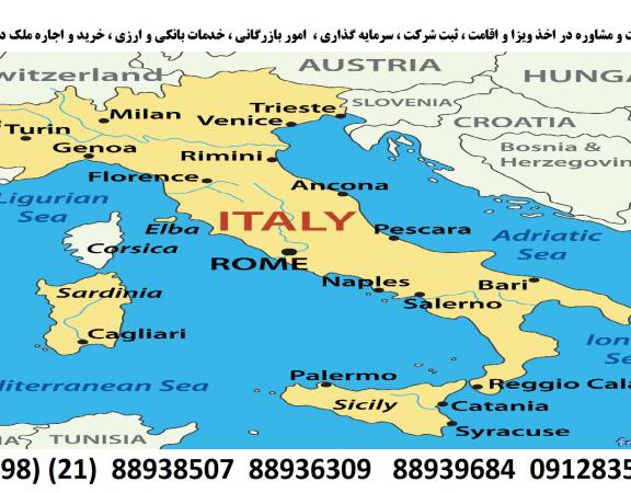 مهاجرت ، پاسپورت ، اقامت ، ویزا ، سرمایه گذاری در ایتالیا (1)