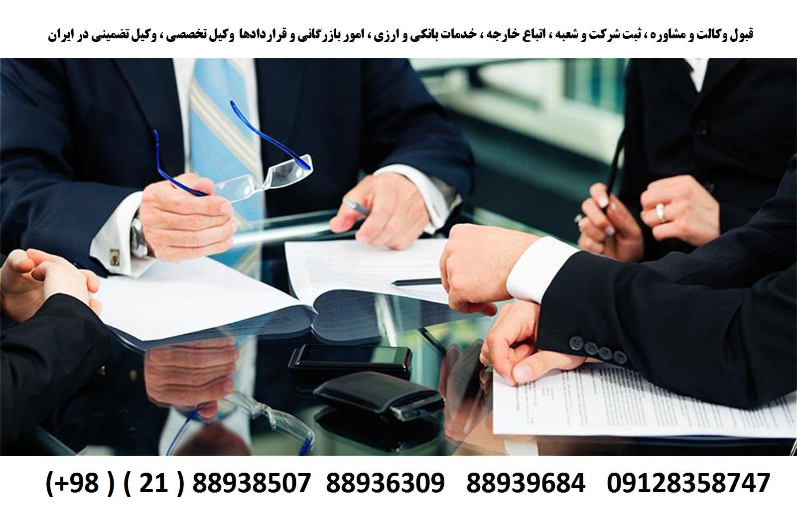 قبول وکالت و مشاوره ، ثبت شرکت و شعبه ، خدمات بانکی و ارزی ، بازرگانی (1)