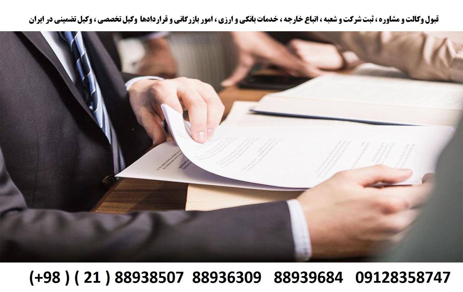قبول وکالت و مشاوره ، ثبت شرکت و شعبه ، خدمات بانکی و ارزی ، بازرگانی (2)