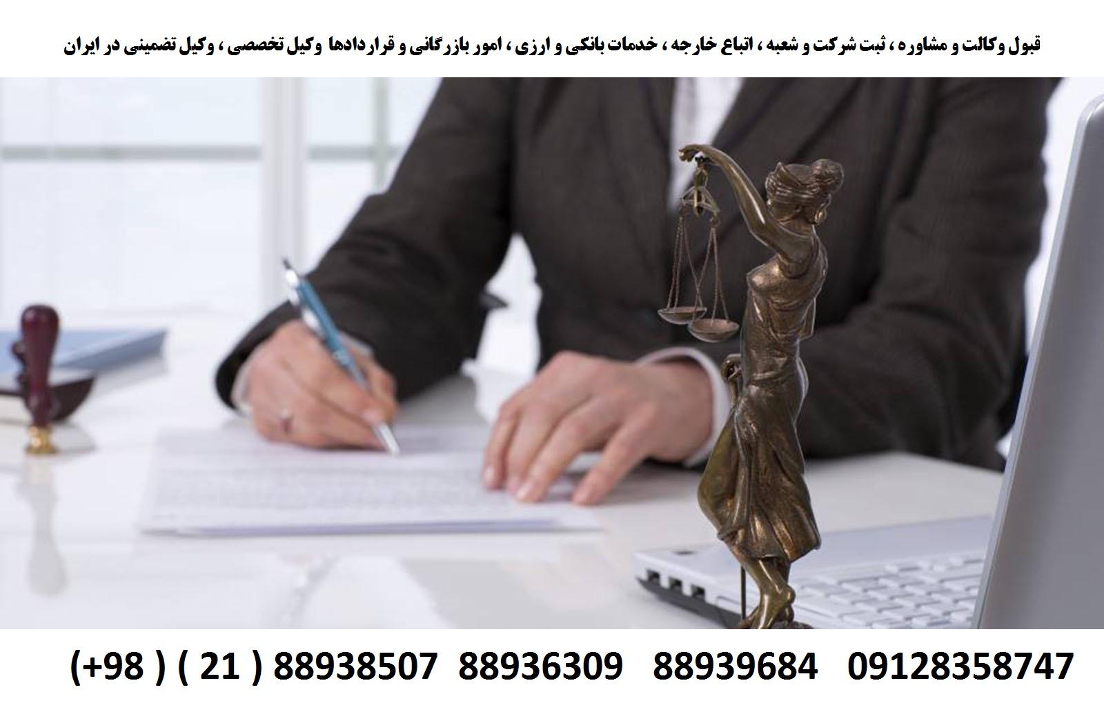 قبول وکالت و مشاوره ، ثبت شرکت و شعبه ، خدمات بانکی و ارزی ، بازرگانی (3)