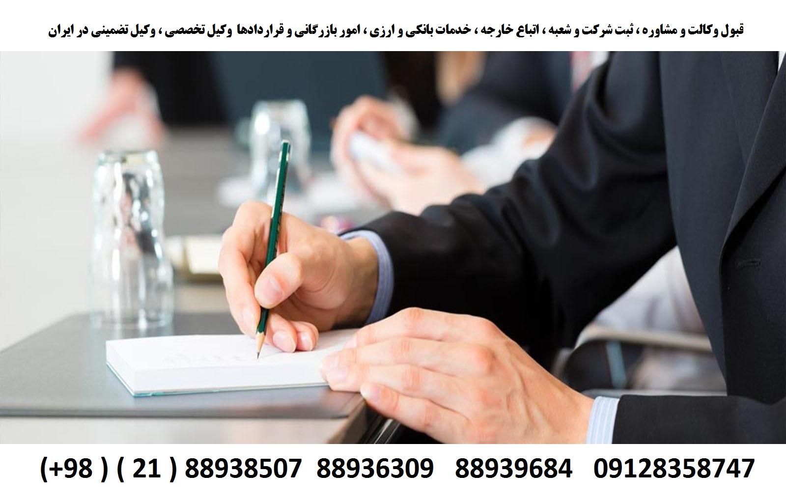 قبول وکالت و مشاوره ، ثبت شرکت و شعبه ، خدمات بانکی و ارزی ، بازرگانی (4)