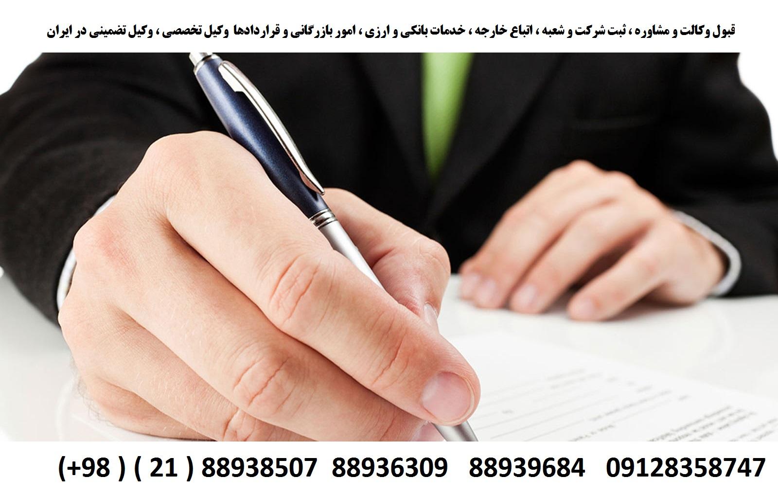 قبول وکالت و مشاوره ، ثبت شرکت و شعبه ، خدمات بانکی و ارزی ، بازرگانی (5)
