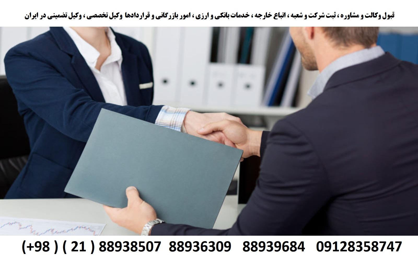 قبول وکالت و مشاوره ، ثبت شرکت و شعبه ، خدمات بانکی و ارزی ، بازرگانی (6)