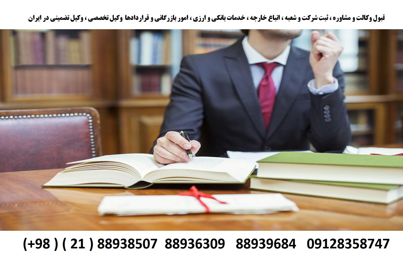 قبول وکالت و مشاوره ، ثبت شرکت و شعبه ، خدمات بانکی و ارزی ، بازرگانی (7)